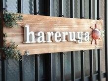 ハレルヤの雰囲気(明るく元気なスタッフが『笑顔』でお待ちしております♪)