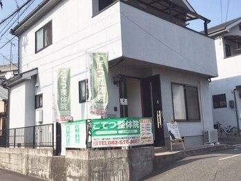 こてつ整体院(広島県安芸郡海田町)