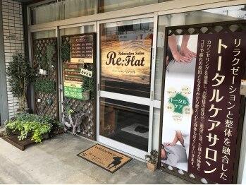 リラクゼーションサロン リフラット(Re:flat)(大阪府堺市堺区)