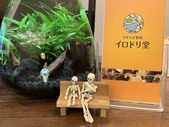 やすらぎ整体 イロドリ堂(徳島県徳島市)