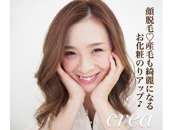 クレア(crea)/顔の産毛も綺麗にお化粧のりUP!