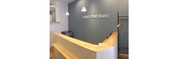 ネイルサロン モンシャブラン 河原町店(Mon Chat Blanc)のサロンヘッダー