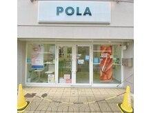 ポーラ ヴォーチェ店(POLA VOCE)の詳細を見る