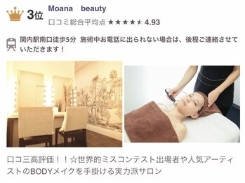 モアナビューティー(Moana beauty)(神奈川県横浜市中区)