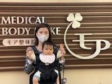 モア整体院 メディカルボディーメイク(Medical body make)/患者様のお写真♪