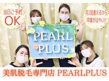 パールプラス 博多高宮店(Pearl plus)の詳細を見る