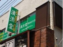 清流堂の店内画像