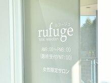ルフージュ(rufuge)