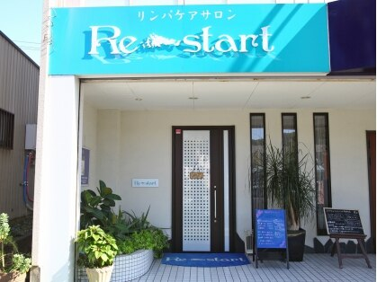 リンパサロン リ・スタート(奈良・生駒・橿原/エステ)の写真