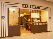 タイセイカン パティオ可児店(TAiSEiKAN)の雰囲気(パティオ内にあるので、気軽に立ち寄りやすいですよ★)