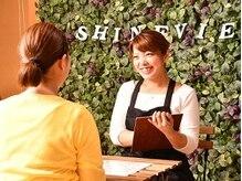 シャインヴィ(Shinevie)