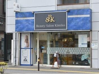 BSK(神奈川県川崎市高津区)