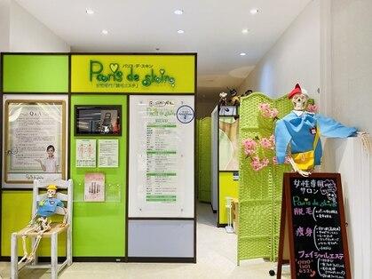 パリスデスキン イオンゆみ~る鎌取店(Paris de skin)の写真