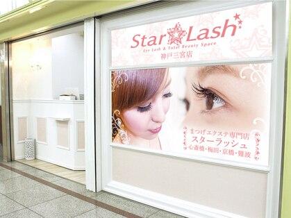 Star Lash ~スターラッシュ神戸三宮店~(神戸・元町・三宮・灘区/まつげ)の写真