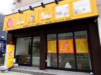 本格中国式リラクゼーションマッサージ 唐(愛知県名古屋市中区)