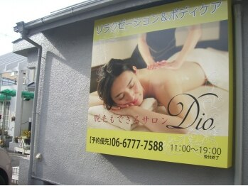 リラクゼーション アンド ボディケア ディオ(Dio)(大阪府大阪市平野区)
