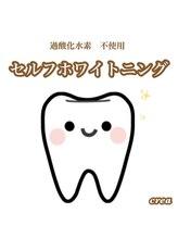 クレア(crea)/歯のセルフwhitening可能♪