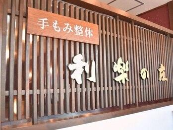 利楽の庄 立川高島屋店(東京都立川市)
