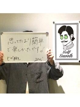 セルフスムース 心斎橋店(Self Smooth)/お客様