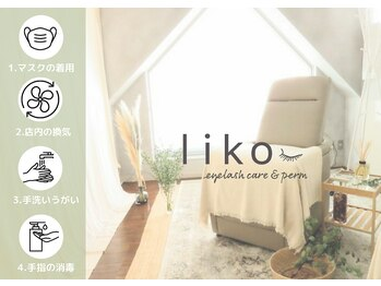 リコ(liko)(東京都世田谷区)