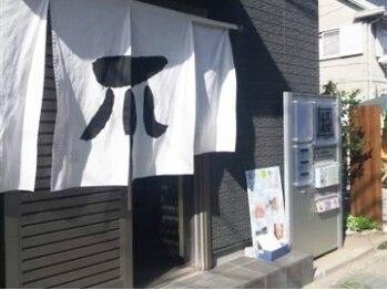 爪健美庵 鎌倉店