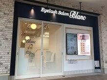 アイラッシュサロン ブラン つくば店(Blanc)