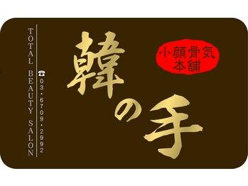 韓の手 池袋店(東京都豊島区)