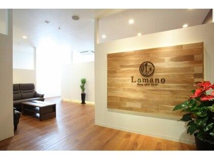 ボディケアサロン ラマーノ(Body care salon Lamano)