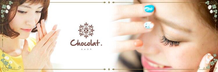 ネイル ビューティー ショコラ(Nail Beauty Chocolat)のサロンヘッダー