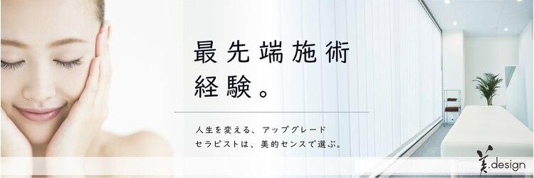 美デザイン 恵比寿店(美.design)のサロンヘッダー