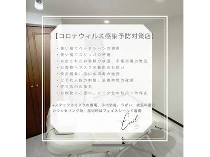 Loeil武蔵小杉【ルイ】