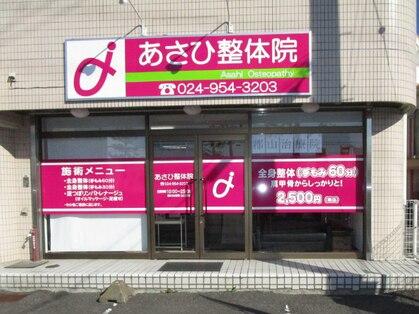 あさひ整体院(福島・郡山・いわき・会津若松/リラク)の写真