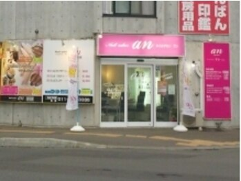 ネイルサロン アン 白石店(an)(北海道札幌市白石区)