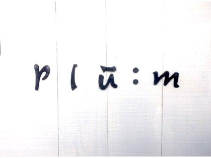 プリュム(plu:m)