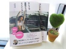 カラダ カイロの雰囲気(キレイな姿勢からはじめるエイジングケア(Amazon電子書籍出版))