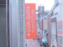 オランダ通り沿いのビルの3階です。
