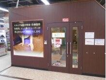 てとて 東京スタイル 狩場店2