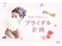 ドーリシア 渋谷本店(Dollcia)の雰囲気(【ブライダル企画】5ヶ月間でお顔のサイズダウンに成功!)