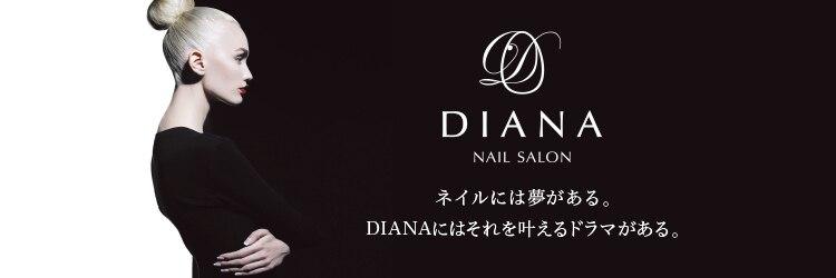 ダイアナネイルサロン 梅田店(DIANA)のサロンヘッダー