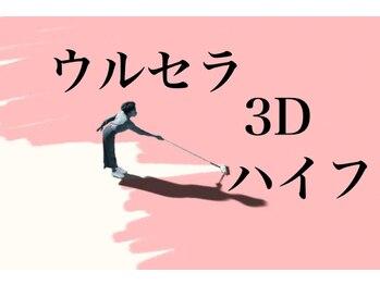 ビーデザインドクター(BE DESIGN Dr.)/ウルセラ3Dハイフ