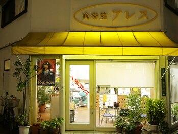 美容室 アレス(大阪府大阪市城東区)