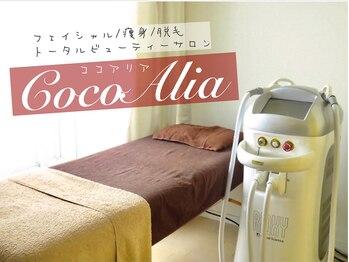ココアリア(Coco Alia)(愛知県名古屋市東区)