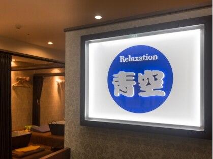 青空リラクゼーション 大阪駅前第一ビル店の写真