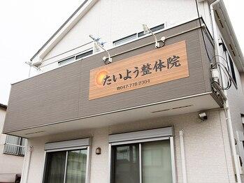 たいよう整体院(千葉県八千代市)
