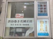 渋谷巻き爪補正店の詳細を見る