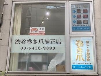 渋谷巻き爪補正店