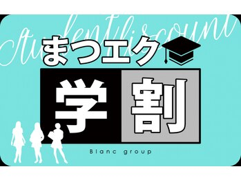アイラッシュサロン ブラン 名古屋駅店(Eyelash Salon Blanc)/【学割120本¥5400】紹介割有り