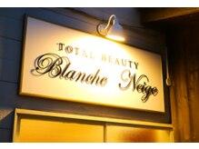 ブランシュネージュ(Blanche Neige)