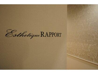 エステティーク ラポール(Esthetique RAPPORT)の写真