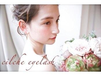シルシュ アイラッシュガーデン 浦和店(cilche eyelash garden)(埼玉県さいたま市浦和区)